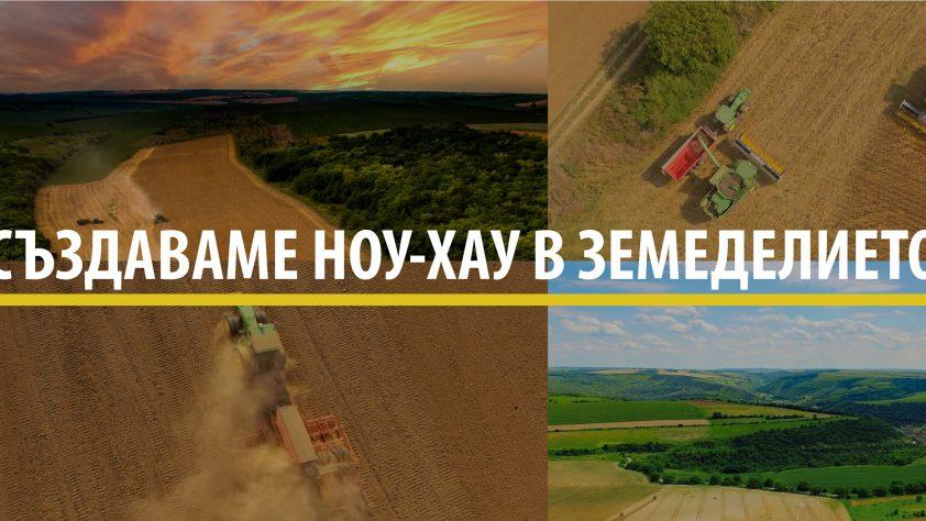 Земеделски производител в Русе | ТЕРРА ГЛОУБ ЕООД