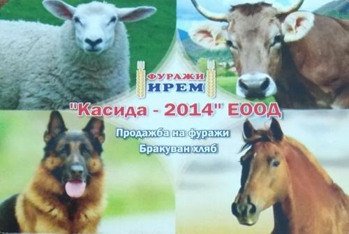 Търговия с фуражи Самоков | Касида 2014 ЕООД